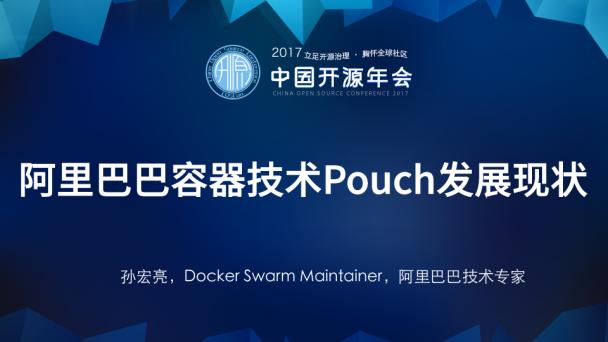 阿里巴巴容器技术Pouch发展现状