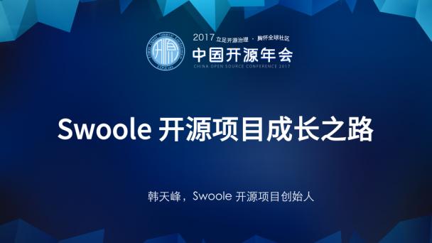 Swoole 开源项目成长之路