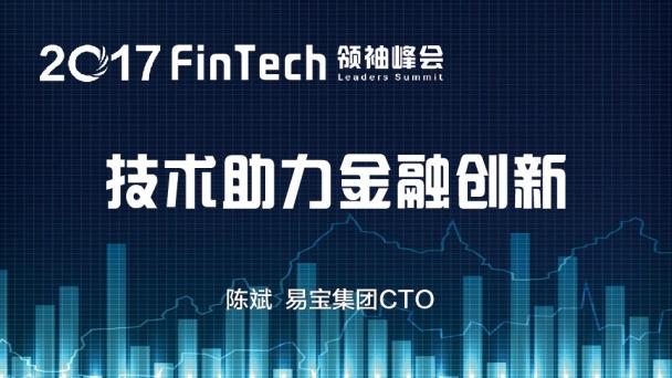 技术助力金融创新