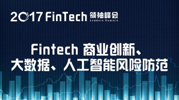 Fintech 商业创新、大数据、人工智能风险防范