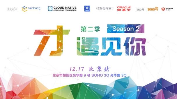 Kubernetes Meetup 【北京站】