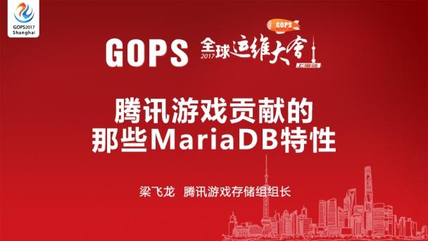 腾讯游戏贡献的那些MariaDB特性
