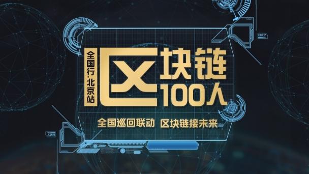 【区块链100人】全国行——北京站
