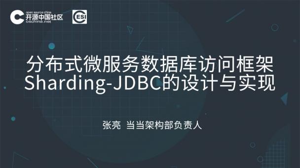 分布式微服务数据库访问框架Sharding-JDBC的设计与实现