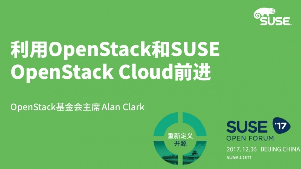 利用OpenStack和SUSE OpenStack Cloud前进
