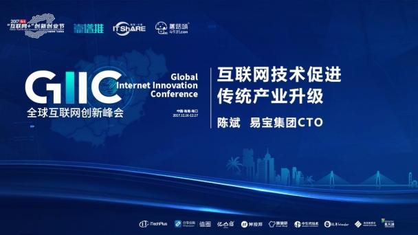 互联网技术促进传统产业升级