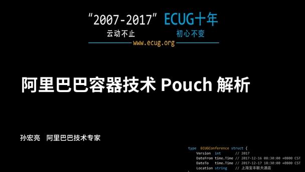 阿里巴巴容器技术 Pouch 解析