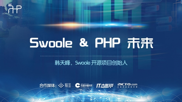 Swoole & PHP 未来