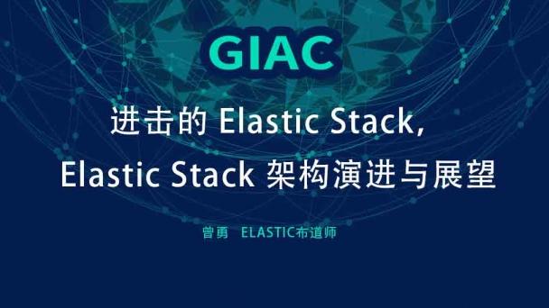 进击的 Elastic Stack,Elastic Stack 架构演进与展望