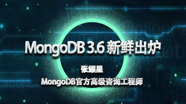 MongoDB 3.6 新鲜出炉