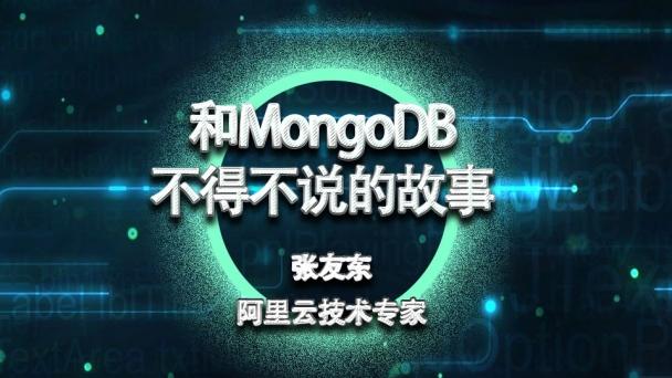 和MongoDB不得不说的故事