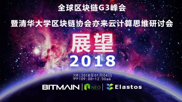 清华大学计算机系、亦来云计算思维研讨会暨中国区块链G3峰会