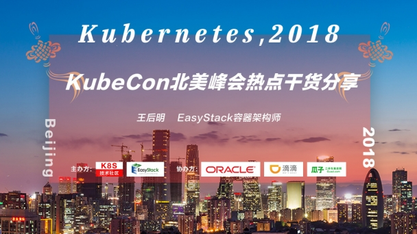KubeCon北美峰会热点干货分享