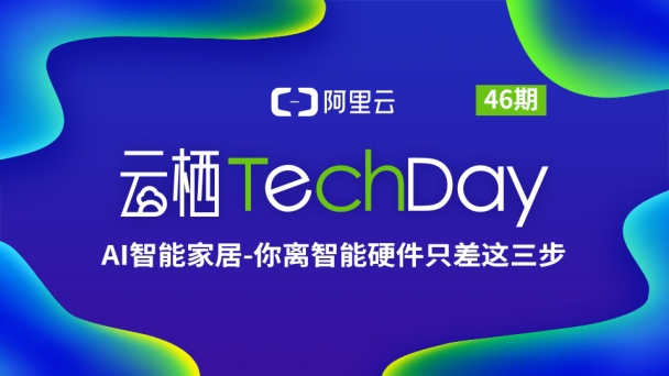 【云栖Techday46期】AI智能家居-你离智能硬件只差这三步