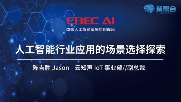 人工智能行业应用的场景选择探索