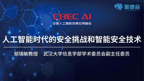 人工智能时代的安全挑战和智能安全技术
