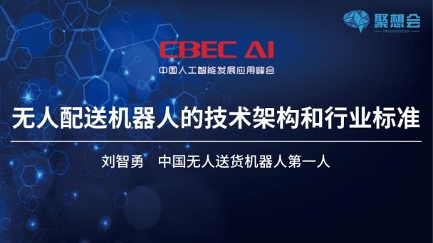 无人配送机器人的技术架构和行业标准