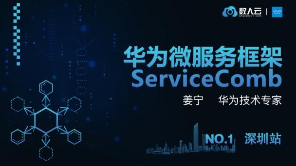 华为微服务框架ServiceComb