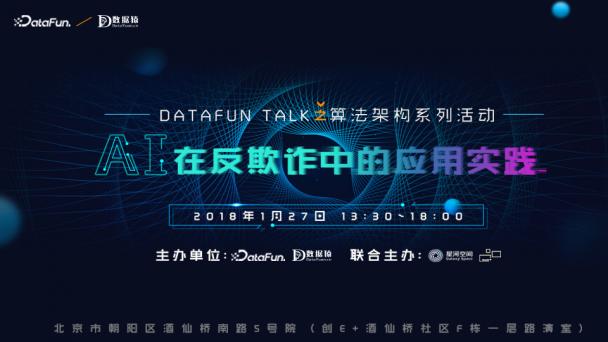 DataFun Talk之算法架构系列活动——AI在反欺诈中的应用实践