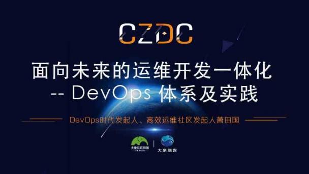 面向未来的运维开发一体化 -- DevOps 体系及实践
