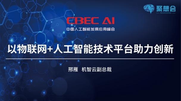 以物联网+人工智能技术平台助力创新