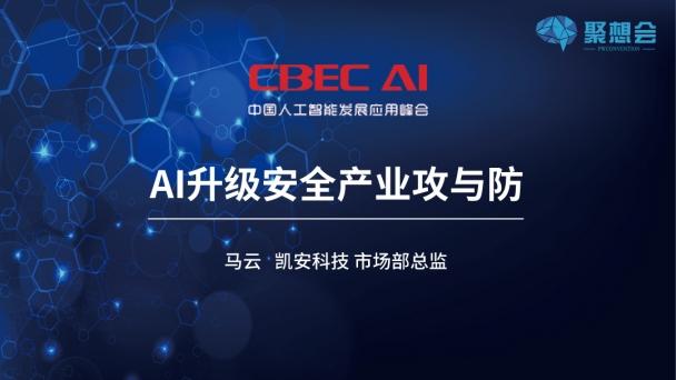 AI升级安全产业攻与防