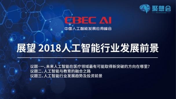 圆桌对话>展望 2018人工智能行业发展前景