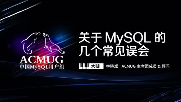 关于MySQL的几个常见误会