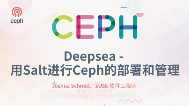 Deepsea - 用Salt进行Ceph的部署和管理