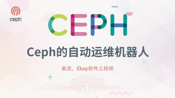 Ceph的自动运维机器人