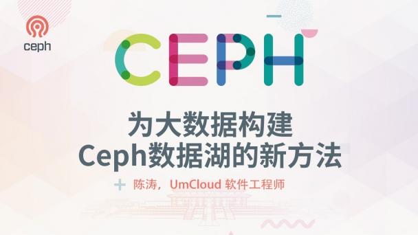 为大数据构建Ceph数据湖的新方法