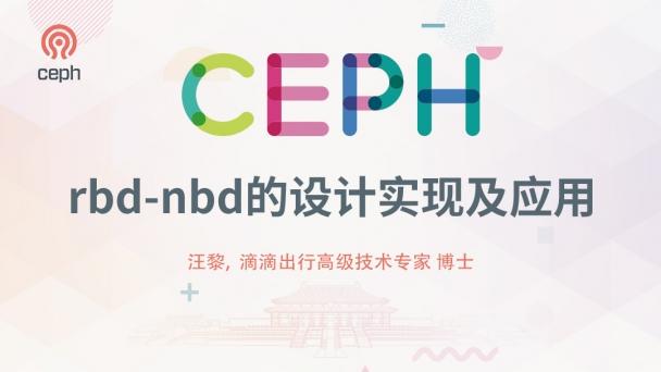 rbd-nbd的设计实现及应用
