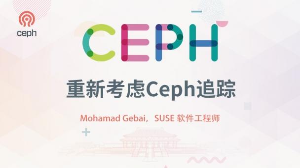 重新考虑Ceph追踪