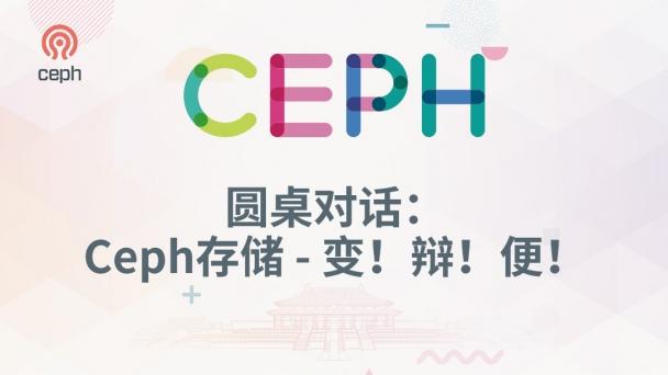 圆桌对话:Ceph存储 - 变!辩!便!