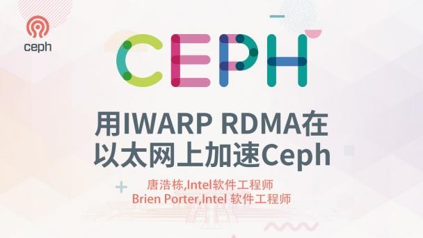 用IWARP RDMA在以太网上加速Ceph