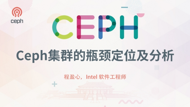 Ceph集群的瓶颈定位及分析