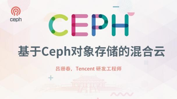 基于Ceph对象存储的混合云