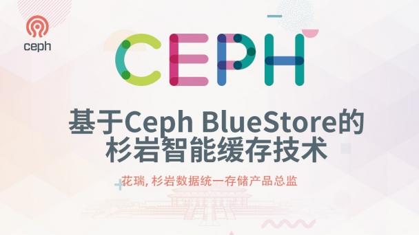 基于Ceph BlueStore的杉岩智能缓存技术