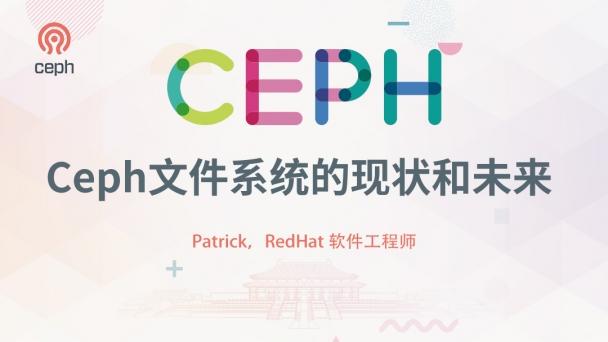 Ceph文件系统的现状和未来