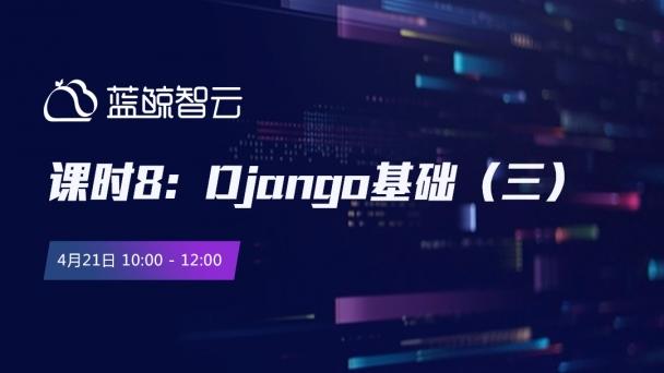 课时8:Django基础(三)