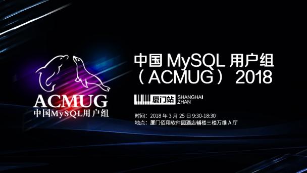 中国MySQL用户组(ACMUG)2018 厦门站