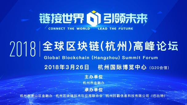 2018全球区块链(杭州)高峰论坛