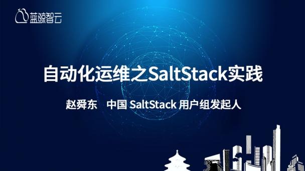 自动化运维之SaltStack实践