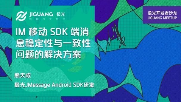 IM 移动 SDK 端消息稳定性与一致性问题的解决方案