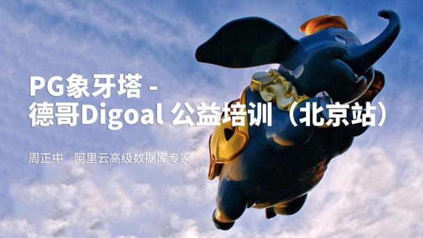"""PG象牙塔"" Digoal德哥 公益培训(一)"