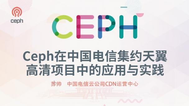 Ceph在中国电信集约天翼高清项目中的应用与实践
