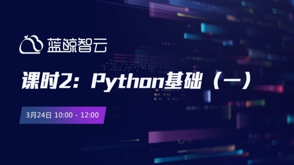 课时2:Python基础(一)
