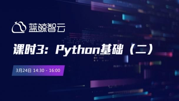 课时3:Python基础 (二)