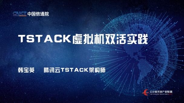 TStack虚拟机双活实践