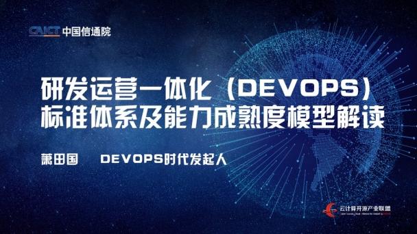 研发运营一体化(DevOps)标准体系及能力成熟度模型解读